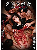 NEO-660 Tanzobo Female Momose Yuri ~ Pure De M Mistress Woman With Spit ~