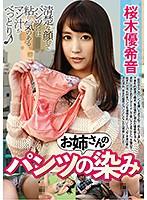 NEO-672 お姉さんのパンツの染み 桜木優希音 清楚な顔してパンツには粘り気のあるマン汁がべっとり♪