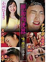 顔面肉便器 ~唾と精子で汚す~ 小川ひまり チェキ付き