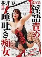 NEO-692 威圧系 淫語責め唾吐き痴女 桜井 彩