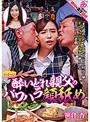 【数量限定】酔いどれ親父のパワハラ顔舐め 笹倉杏 チェキセット