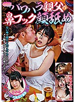 NEO-727 Powerful Father's Nose Hook Face Licking Mihina