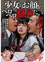 [NEO-732] I Want To Lick The Face Of A Barely Legal Babe - Mirei Nitta