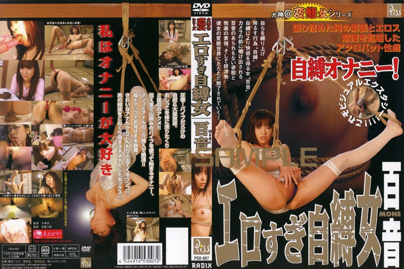 PSD-007 One Hundred Sound Too Erotic Woman Jibaku (RADIX) 2007-02-23