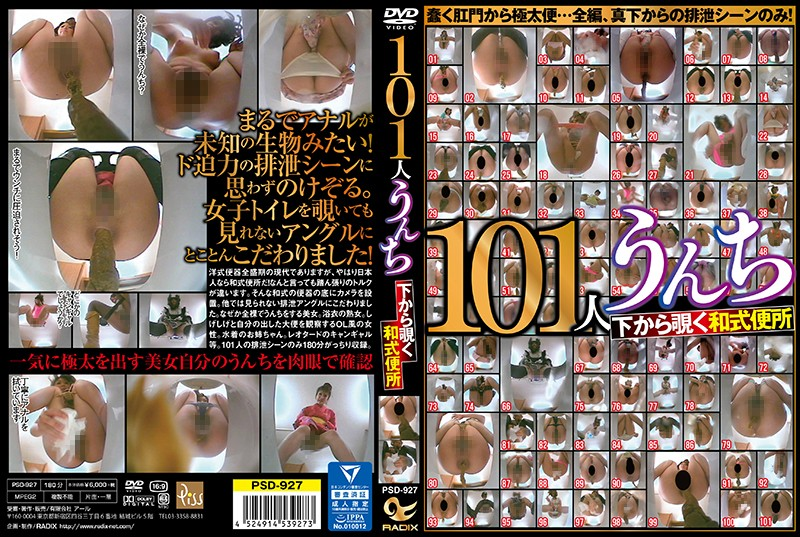 PSD-927 101 People Peeping From Bottomless Japanese Style Toilet Bowls Touches Extremely Thick … Only Full Scenes From The Beneath!