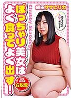 STD-421 - ぽっちゃり美女はよく食ってよく出す! 餅田ササピリカ  - JAV目錄大全 javmenu.com