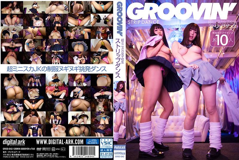 【ベストヒッツ】groovin' 超ミニスカ女子校生 ストリップダンス【アウトレット】