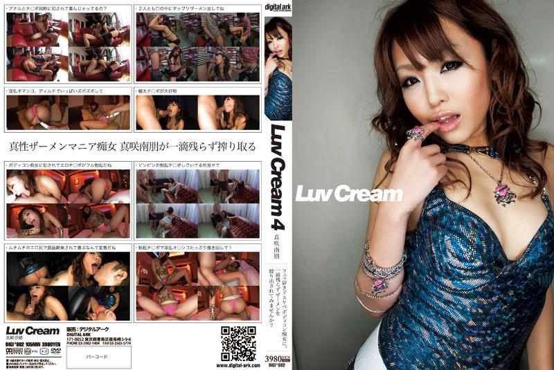 DIGI-082 Luv Cream 4