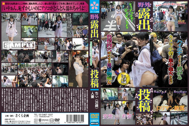[MPD-035] Outdoor Exposure Married girl (26 Years Old) Sakai Chiaki