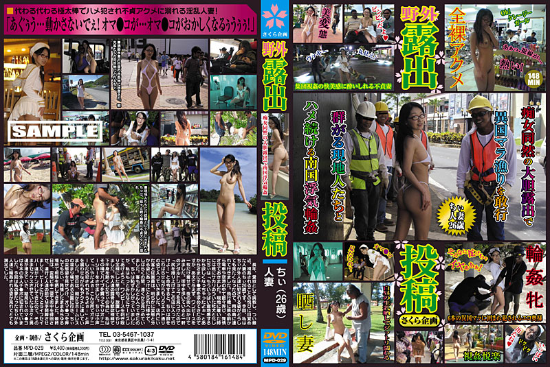 mpd029 Outdoor Exhibitionist Post 29