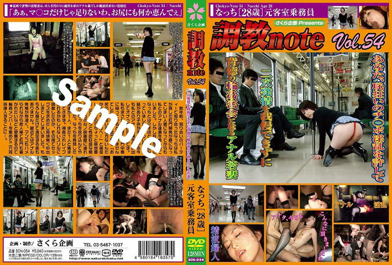 SCN-054 Immediately Become Cabin Crew Training Yuan Note Vol.54 [28-year-old]