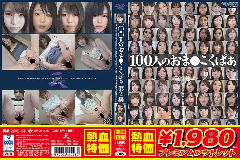 【アウトレット】100人のおま○こくぱぁ 第2集