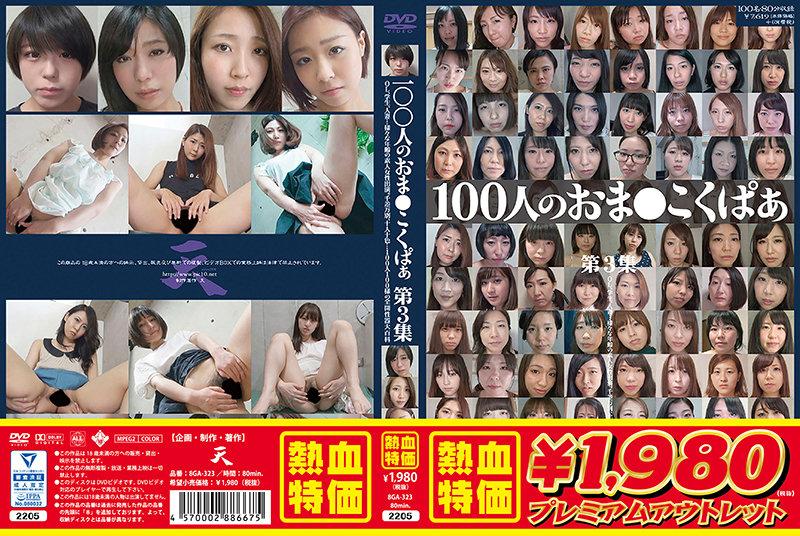 【アウトレット】100人のおま○こくぱぁ 第3集