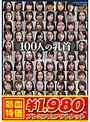 【アウトレット】100人の乳首 第10集