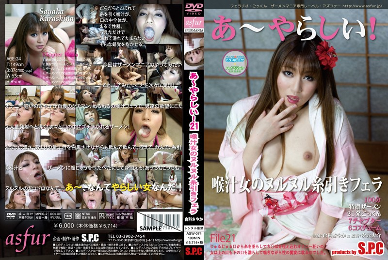 ASW-074 Filthy ~ A! Blow Stringy Slimy Throat 21 Of Woman Juice