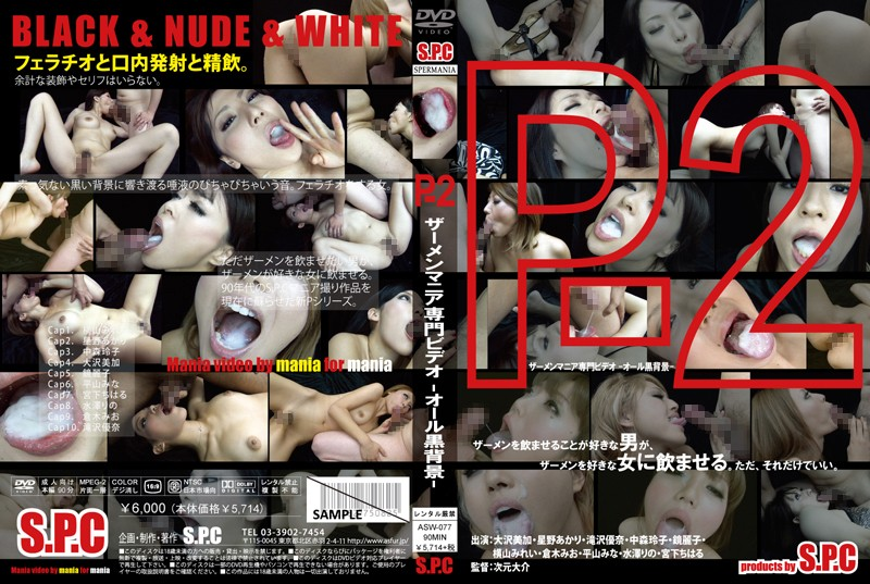 ASW-077 All The Black Background - P-2 Professional Video Cumshot Mania -