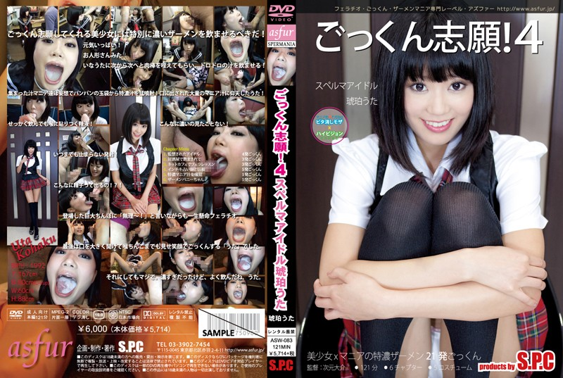 ASW-083 Applicants Cum! 4 Cum Idle Song Amber