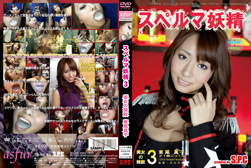 ASW-099 Mako The Spirit Of Beautiful Woman Drinking Three Higashio Fairy Cum