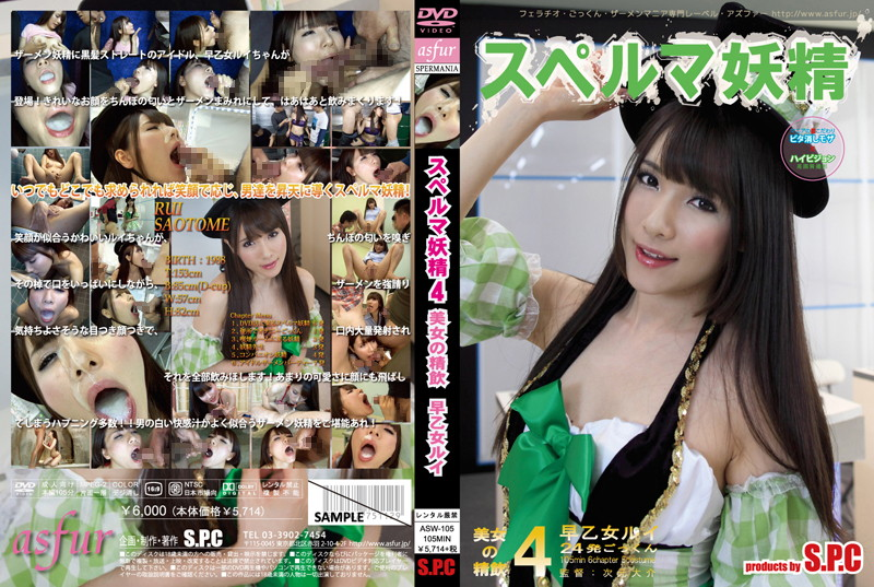 ASW-105 Louis the spirit of beautiful woman drinking four fairy Saotome Cum