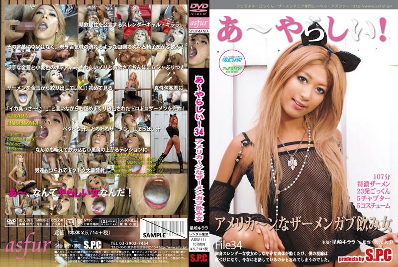 ASW-111 Ecchi Oh!Zamengabu Drink A 34-pin Female America