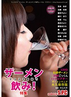 ASW-167 Drinking Semen In A Container And Glass!Feature