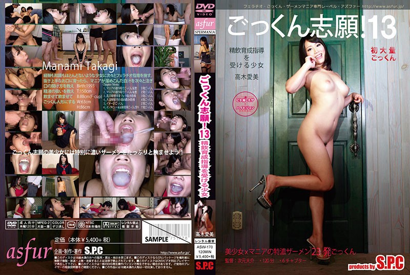 ASW-170 Cum Applicants!Girl Receive A 13 Seminal Drink Nurturing Guidance Takagi Manami