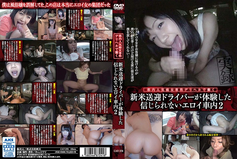CAT-378 Tokyo Popular Slut Senka Can Not Believe Novice Pick-up Driver Has Experience Working In Deriheru Eloy Car 2