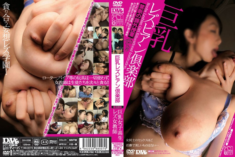 DIV-039 Busty Lesbian Club