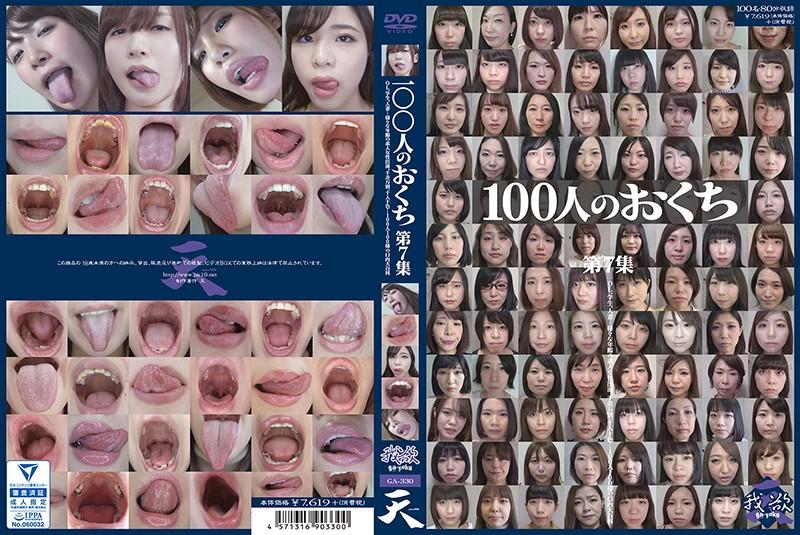 [436ga330] 100人のおくち 第7集