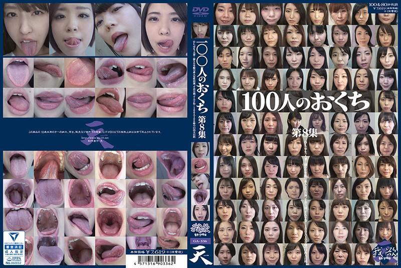 [GA-336] 100人のおくち 第8集 ース…様々な職業、年 ベロの裏側等々をじっ OL、学生、人妻、ナ 見せて貰うのは「口の GA 口内のどこの部位が好 来ない女性の歯並びや