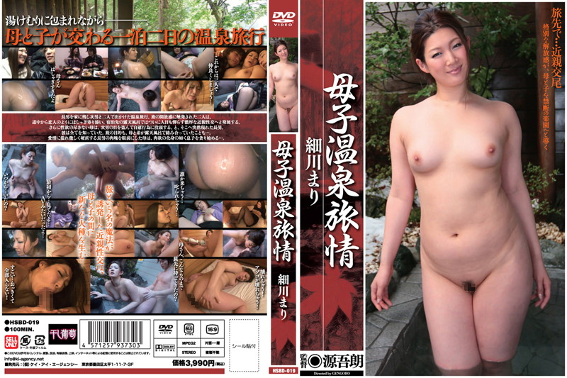 HSBD-019 Hosokawa Mari Summertime Hot Springs Maternal And Child