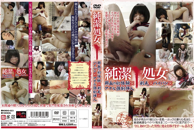 KMDO-023 純潔処女 鮮血の初体験×剃毛×パイパン×アナル強制挿入