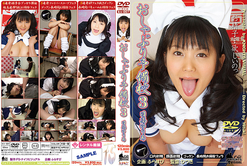 KV-007 Yuria Hidaka Three Prep Pacifier