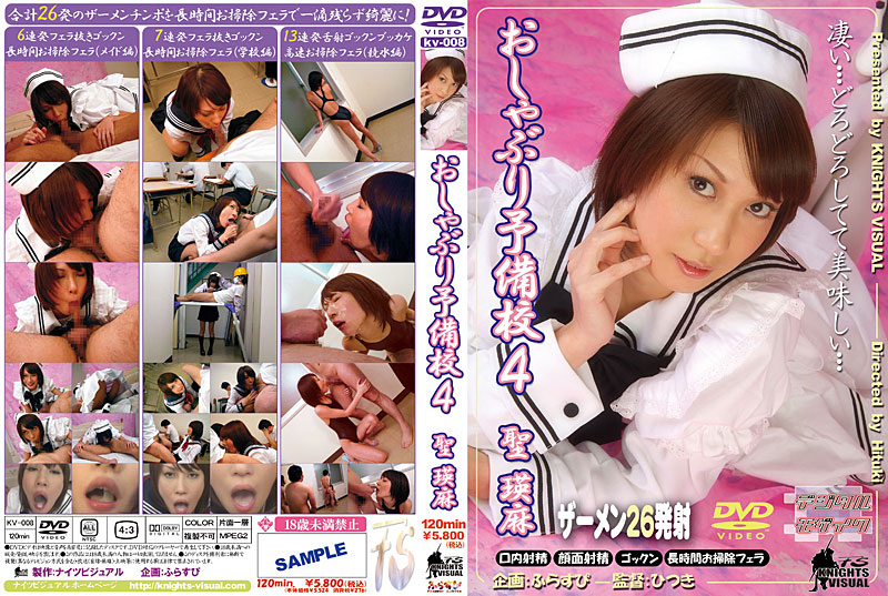 KV-008 อาชาอากิระ Four Prep School St. Pacifier