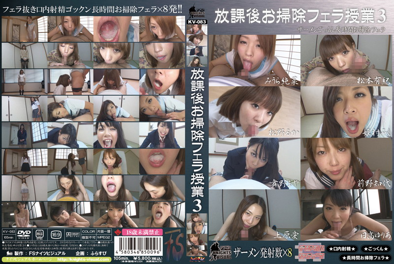 [KV-083] 3 Cleaning Fellatio Lessons After School