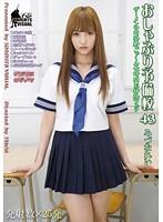 [KV-130] Pacifier Prep School 43 Rei Mizuna