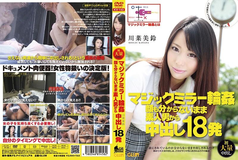 [KV-143] 18 Shots Kawana Misuzu Pies From Amateur Man Without Knowing Even Magic Mirror Face Gangbang