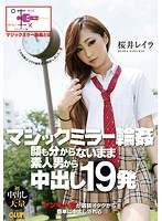 [KV-148] 19 Shots Sakurai Leila Pies From Amateur Man Without Knowing Even Magic Mirror Face Gangbang