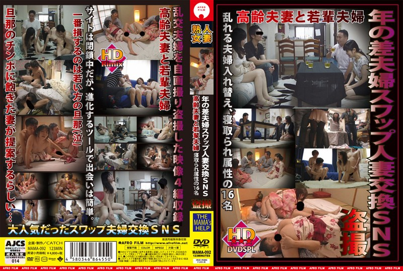 MAMA-092 Married Couple Swap Difference SNS Exchange Of Year (Ei Ten) 2014-02-07