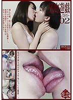 接吻遊戯 レズキス 02