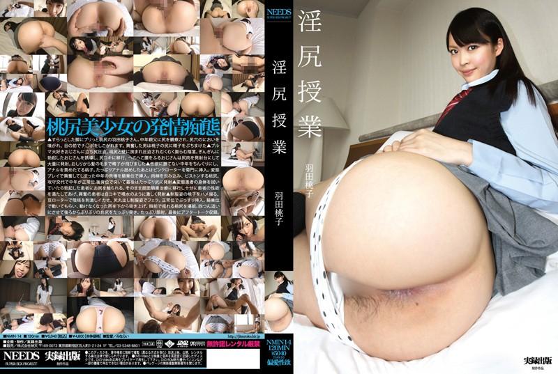 NMIN-014 Slutty Ass - Momoko Haneda - Momoko Haneda