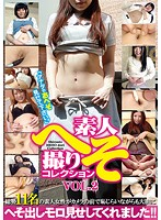 NMK-018 Amateur Navel Take Collection VOL.2