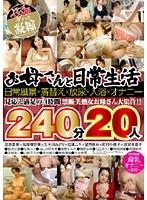 OBST-002 - お母さんと日常生活BEST 240分20人  - JAV目錄大全 javmenu.com