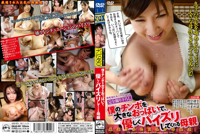 OKAS-081 With Big Boobs My Cock, Then Fucking Me Mother Gently (Ei Ten) 2011-09-16