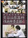 熟女風俗嬢御用達 鶯谷泌尿器科性病検査盗撮 4 (DOD)