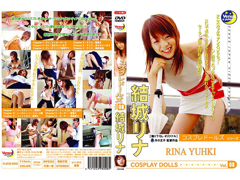 VJCD-008 Rina Yuki Cosplay Dolls VOL.08 (Ei Ten) 2007-02-02