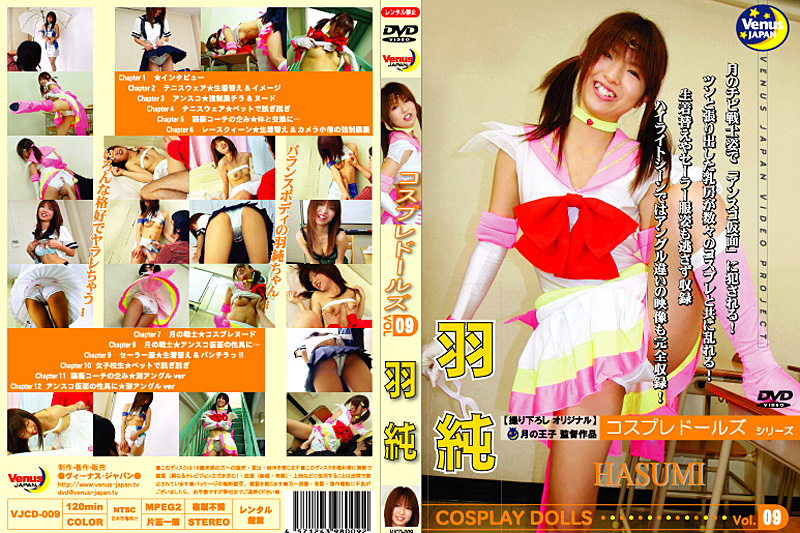 VJCD-009 Hasumi VOL.09 Cosplay Dolls (Ei Ten) 2007-03-16