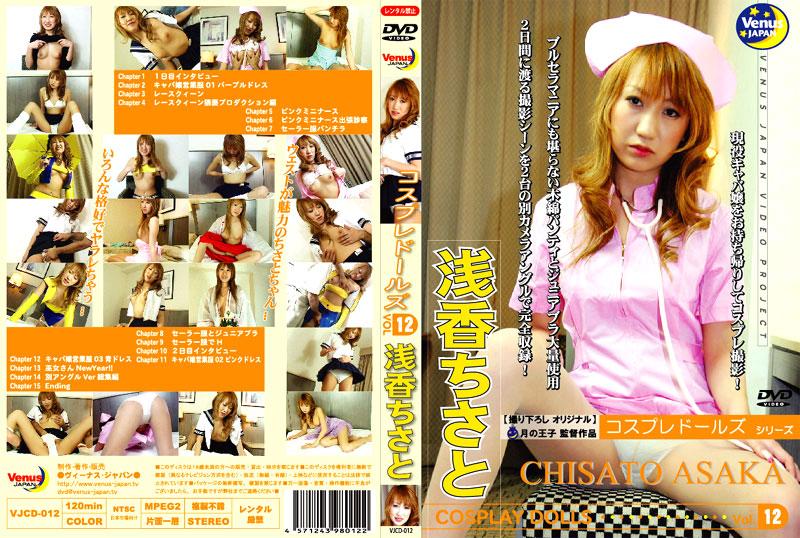 VJCD-012 Asaka Chisato Cosplay Dolls VOL.12 (Ei Ten) 2007-05-11