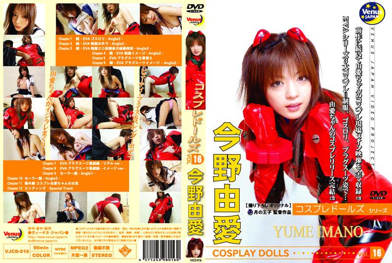 VJCD-016 Imano Yume Cosplay Dolls VOL.16 (Ei Ten) 2007-07-06