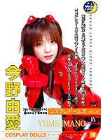 VJCD-016 - コスプレドールズ VOL.16 今野由愛  - JAV目錄大全 javmenu.com